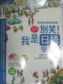 【書寶二手書T8/語言學習_YAO】別笑!我是日語學習書_東洋文庫