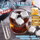 304方形不銹鋼冰塊 8入 不淡化口感 無接縫衛生 環保冰球冰磚冰鎮【BF0410】《約翰家庭百貨