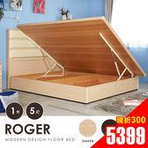 收納 側掀床 安全設計 都會市區免運免費組裝 ROGER羅杰5尺雙人六分側掀床/三色 / H&D東稻家居
