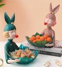 水果盤 北歐水果盤輕奢風現代客廳茶幾家用網紅糖果盤創意干果收納零食盤 618購物節