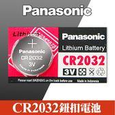 【單顆】 Panasonic CR2032 計算機 主機板 照相機 LED燈 專用 鈕扣型 水銀電池