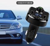 車載MP3播放器多功能藍芽接收器音樂U盤汽車點煙器車載充電器用品HD 強勢回歸 降價三天
