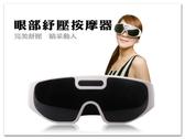 【1313健康館】Eye Care 眼部按摩器 多點震動按摩!不輸OSIM 便宜又好用^^讚啦!