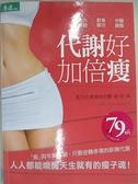 【書寶二手書T1/美容_DZ9】代謝好加倍瘦_黃惠如