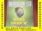 二手書博民逛書店罕見國家彩票Y200256 出版2020