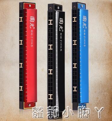 上海國光口琴24孔復音C調初學者學生兒童成人自學入門口風琴樂器 蘿莉新品