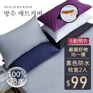 [AnD House]100%防水抗螨透氣最實用-枕套一對 $99元【8色任選】免運活動