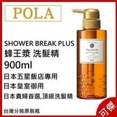 POLA SHOWER BREAK PLUS 蜂王漿 洗髮精 900ml  日本五星飯店用 台灣分裝原裝瓶 單瓶