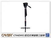 Cayer 卡宴 CT44DVK3 快轉固定鎖 單腳管 碳纖維 三腳架 腳架 雲台(公司貨)