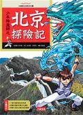 (二手書)少年降魔師之 北京探險記