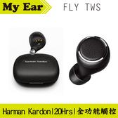 Harman Kardon FLY TWS 真無線 觸控 防水 藍芽 耳機 | My Ear耳機專門店