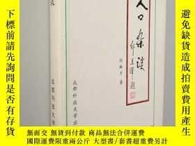 二手書博民逛書店罕見人口雜談Y208724 張敏才 成都科技大學出版. 出版1993