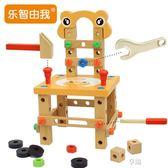 百變工具椅螺絲螺母組合拆裝動手玩具兒童多功能積木益智魯班椅子igo 享購