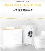 防塵佈-家用一次性家具防塵布防塵罩防水防灰塵蓋布衣櫥櫃床罩裝修保護膜 完美情人館
