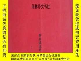二手書博民逛書店【罕見】1945年 Exhibition of Chinese