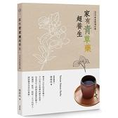 家有青草藥超養生(2020年全新增訂版)