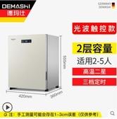新品220v消毒櫃家用小型立式光波消毒碗櫃碗筷高溫消毒機廚房茶杯