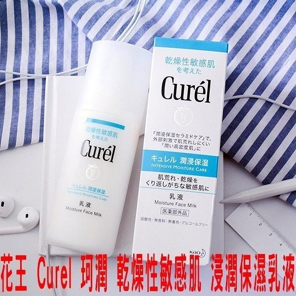 花王 Curel 珂潤 浸潤保濕乳液120ml 乾燥性敏感肌 肌膚 滋潤 玻尿酸 精華化妝水 水潤 補水