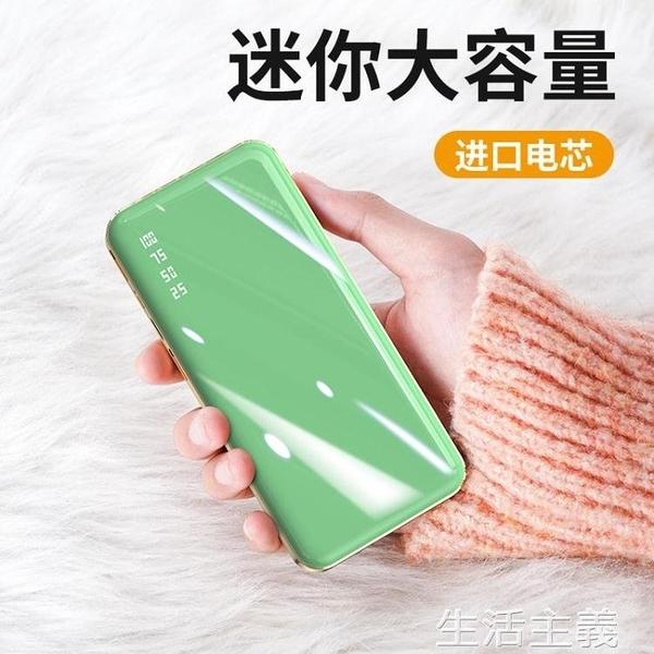 行動電源 可愛迷你大容量20000毫安充電寶超薄小巧鏡面女手機通用移動電源 【科炫3c】