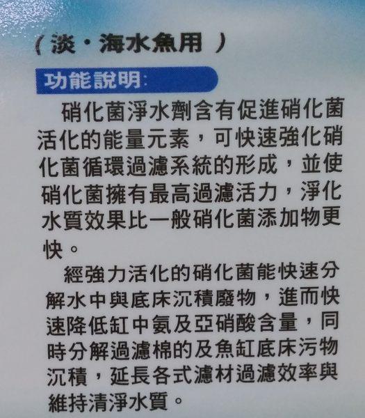 【西高地水族坊】鐳力 雅柏UP 硝化菌劑(300ml)
