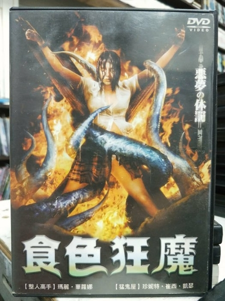 挖寶二手片-H08-020-正版DVD-電影【食色狂魔】-瑪麗華蘿娜 珍妮特崔西凱瑟(直購價)