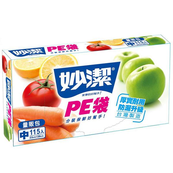 妙潔 PE袋(中/60入)–妙潔 22cm*28cm (食物保鮮袋)(厚實耐用防漏升級)分裝保鮮好幫手