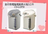 象印微電腦5公升電動熱水瓶  CD-LGF50 日本製熱水瓶 ~加贈大同吹風機