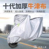 電動車罩踏板125摩托車罩防曬遮陽防雨罩加厚電瓶電動車罩防塵罩 娜娜小屋