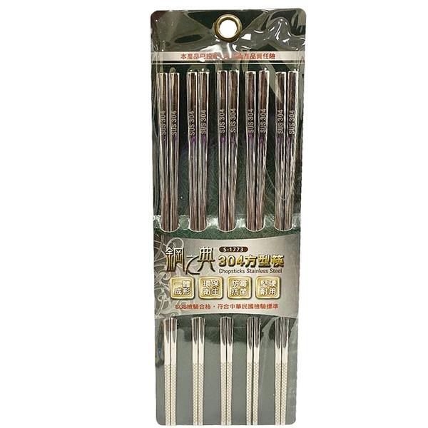 【鋼之典】S-1773 304不鏽鋼方型筷 5入裝(一體成形 防霉抗菌)