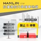 HANLIN-STOP 抗撞遙控升降擋車地鎖 車位阻擋器 佔停車位 管理車位 汽車 強強滾生活市集