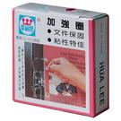 【奇奇文具】華麗 8212 6/12mm 加強圈1盒1000入)