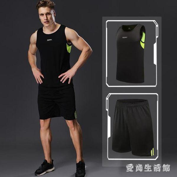 運動套裝男夏季健身背心健身服速干透氣健身房跑步運動服 QX4436 『愛尚生活館』