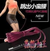 跳繩專業非計數成人運動學生中考專用健身繩 BF3398【花貓女王】
