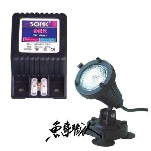 SONIC【池塘投射燈 照明燈組 20W *1】水中燈 水池防水 彩色燈罩 魚事職人