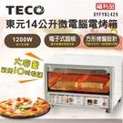 (福利品)【東元】14公升微電腦烤箱 1200W大功率 發酵 XYFYB1429 保固免運
