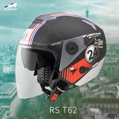 [中壢安信]法國 ASTONE RS T62 消光黑藍紅 半罩 安全帽 內置墨片 內襯全可拆洗