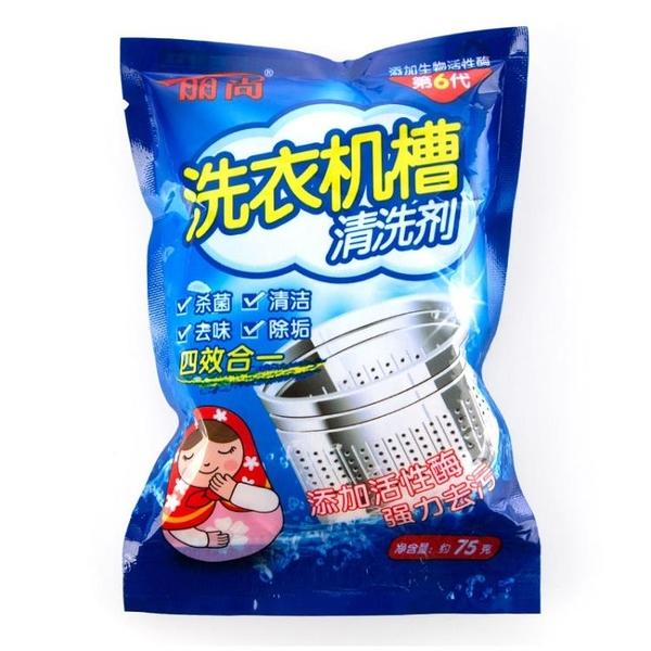 [超豐國際]滾筒洗衣機去異味消毒清洗劑 全自動洗衣槽除垢去污清潔