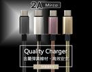 【2.4A彈簧急速】2米 Micro LG 三星 SONY 華碩 HTC 華為 OPPO 小米 充電線旅充線傳輸線快充線