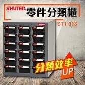 【專業收納】ST1-318 18格抽屜 耐重300kg (ABS耐油黑抽) 樹德專業零件櫃 材料櫃工具櫃 鐵櫃