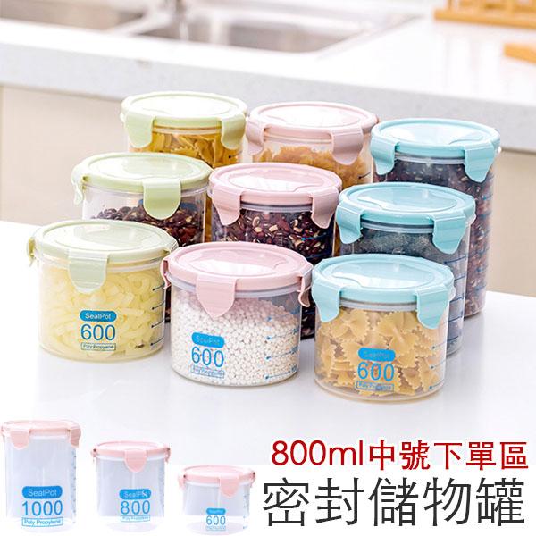 密封罐(中)-韓系北歐環保無毒小麥秸稈萬用罐800bm中號 密封罐 保鮮盒 收納罐【AN SHOP】