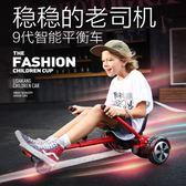 智能兩輪電動平衡車兒童雙輪小孩漂移車成人體感學生代步車帶扶桿NMS220V  台北日光