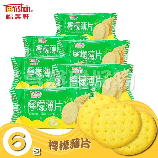 福義軒檸檬薄片(6包/組)嘉義名產【合迷雅好物超級商城00327】