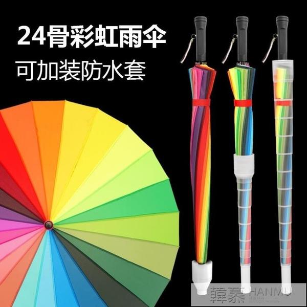 彩虹傘女七彩加固大號24骨抗風長把長柄雨傘防水套伸縮縮骨塑膠殼  夏季新品 YTL