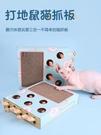 【免運】貓咪玩具 貓咪打地鼠 逗貓玩具 貓抓板 寵物用品 貓玩具 木製玩具盒 寵物互動