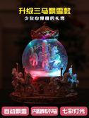 旋轉木馬音樂盒水晶球八音盒生日女孩女生禮物小公主   傑克型男館