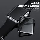 Apple Watch4 熱彎滿版 保護貼 40mm 44mm iWatch4 亮面 智慧手錶 螢幕貼 軟貼軟膜 保護膜 貼