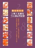 (二手書)麵包教科書:51種人氣麵包700個必學訣竅!詳盡的步驟圖解示範,高手升級..