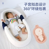 便攜式嬰兒床可折疊可移動新生兒睡床仿生bb床上床防壓 【快速出貨】