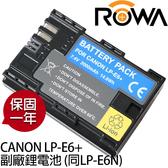 ROWA 樂華 for CANON LP-E6+ 副廠鋰電池 7.4V 2000mah (郵寄免運 保固一年 千萬保險) 原廠晶片 同 LP-E6N