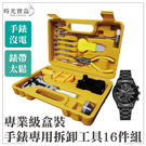 專業級盒裝手錶專用拆卸工具16件組 開錶...
